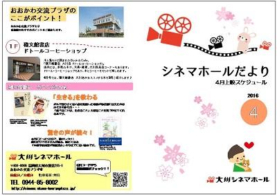 cinemadayori04.jpg